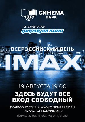 ДЕНЬ IMAX