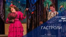 Гастроли Казанского театра юного зрителя