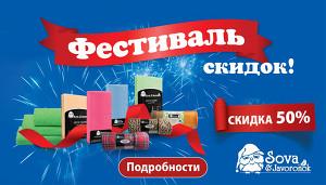 """Акция """"Фестиваль скидок"""""""