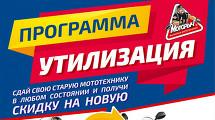 Мотоцентр Моторыч
