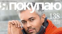 Журнал «Я Покупаю. Набережные Челны», октябрь 2017