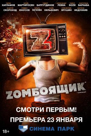 Комедия «Zомбоящик»