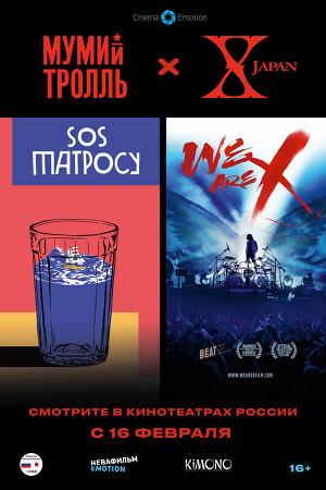 Фильм-концерт Мумий Тролль