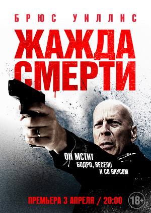 Фильм «Жажда смерти»