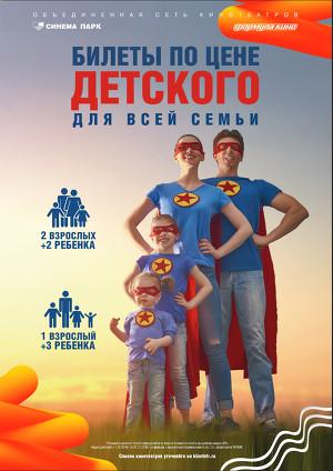 В кино семьёй – выгодно!