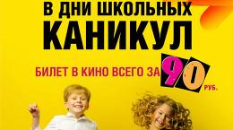 Всего за 90 рублей в СИНЕМА ПАРК