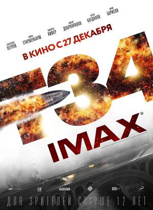 НОВЫЙ РОССИЙСКИЙ БЛОКБАСТЕР В ФОРМАТЕ IMAX
