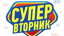 «Супер Вторник» в кинотеатрах «СИНЕМА ПАРК»