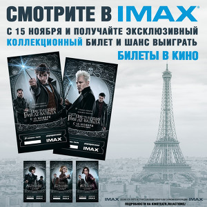 Выиграй билеты в IMAX на любой фильм