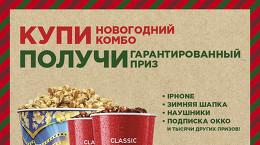 Купи «Новогодний Комбо»