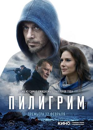 Фильм «Пилигрим»