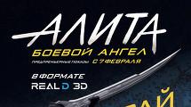 СМОТРИТЕ АЛИТА В REAL D 3D В СИНЕМА ПАРК