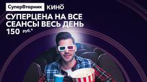 СуперВторник в кинотеатре СИНЕМА ПАРК