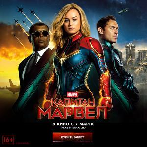 Блокбастер «Капитан Марвел»