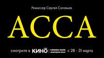 Легендарный фильм «Асса» в кинотеатре СИНЕМА ПАРК