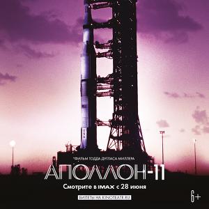 «Аполлон-11» в формате IMAX