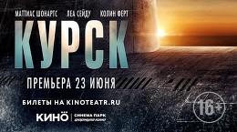 Премьера фильма «Курск»