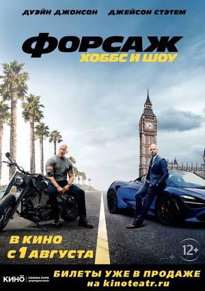 Премьера Форсаж: Хоббс и Шоу в IMAX