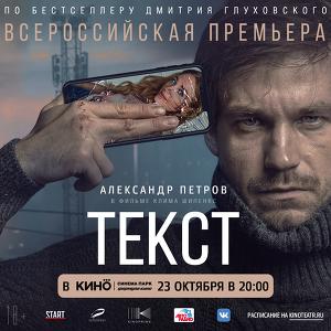 Всероссийская премьера фильма «ТЕКСТ»