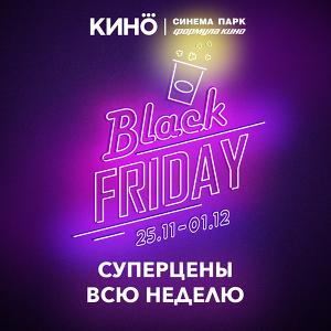BLACK FRIDAY Специальные цены всю неделю!