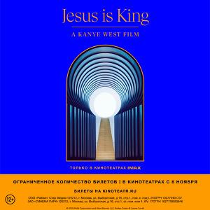 «JESUS IS KING»