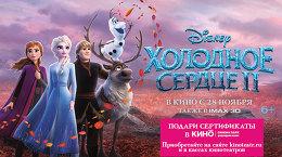 Холодное сердце II в кинотеатрах СИНЕМА ПАРК