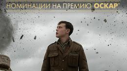 Масштабная историческая драма «1917» в кинотеатре СИНЕМА ПАРК
