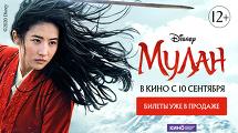 Новый грандиозный фильм  Disney — «МУЛАН»