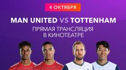 Прямая трансляция матча Манчестер Юнайтед - Тоттенхэм