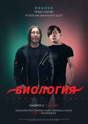 Киноконцерт «Биология» от БИ-2