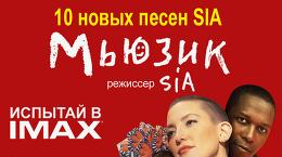 «Мьюзик»  в IMAX с 4 февраля