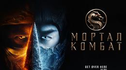 «МОРТАЛ КОМБАТ» в IMAX