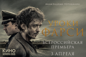 Всероссийская премьера фильма «Уроки Фарси»