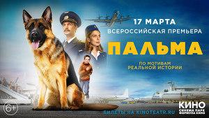 Всероссийская премьера «Пальма»