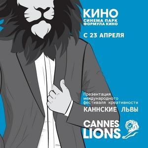 Презентация международного фестиваля