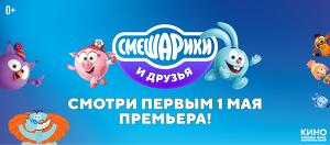 Всероссийская премьера «Смешарики и друзья в кино»