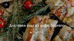 Доставка еды из кафе Soprano