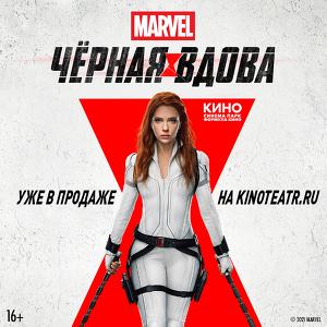 «ЧЁРНАЯ ВДОВА» в формате IMAX