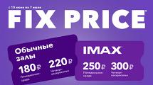 FIX PRICE в кинотеатре СИНЕМА ПАРК