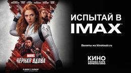 ИСПЫТАЙ В  IMAX
