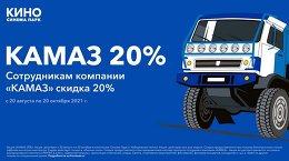 Сотрудникам компании «КАМАЗ» скидка 20%