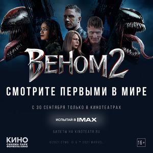 ВЕНОМ 2