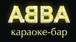 Абба (Abba)