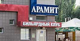 Арамит
