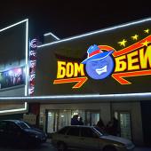Бомбей