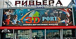 Порт Синема 3D (3D Port Cinema)
