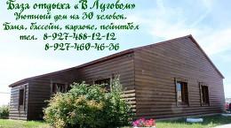 В Луговом